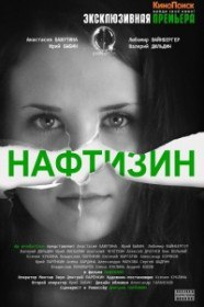 Нафтизин (2013)