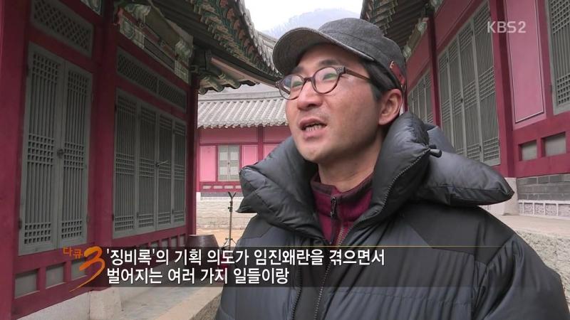 150301.다큐멘터리 3일 「시간을 쌓다 - KBS 대하드라마 징비록 제작현장」.H264.-1