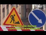 Движение по улице 1–я Тверская–Ямская перекрыли