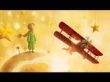 Мультфильм: Маленький принц | Смотрим вместе!