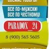 Портмоне, часы, очки, аксессуары в Калининграде