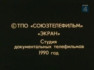 Варлам Шаламов. Несколько моих жизней - Андрей Ерастов, Александра Свиридова (1990)