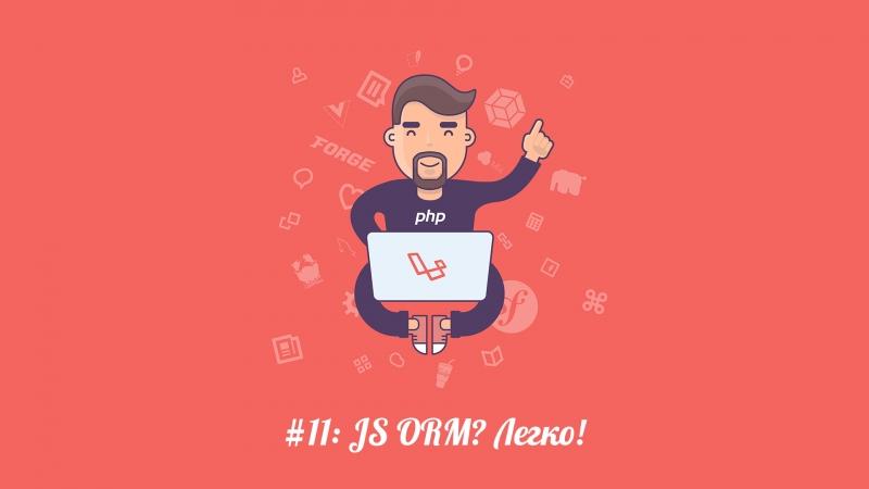 11 JS Cвоя легковесная ORM