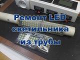 Ремонт Led светильника из полипропиленовой трубы на св-х модулях Piranha