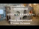 Печь Русская Ракета. Запуск