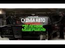 Chrysler Imperial из фильма Зеленый шершень. То самое авто!