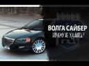 Volga Siber (Волга Сайбер). История модели!