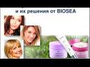 Уход за кожей лица от BIOSEA. Часть 2