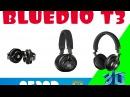 Обзор Stereo Headphones. Bluedio T3 Turbine 3rd Extra Bass Bluetooth 4.1Обзор - инструкция