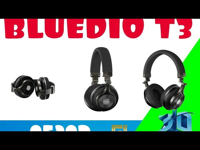 Обзор Stereo Headphones. Bluedio T3 (Turbine 3rd) Extra Bass Bluetooth 4.1(Обзор - инструкция)
