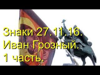 Знаки 27.11.16.Иван Грозный. 1 часть. Смарагд Тит Иоанн Васильев Рюрик. Имя фараона.Ск...