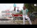 Улица Соколовая долина смерти Эх дороги