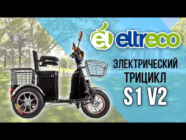 Электроскутер трицикл Green City S1 V2 - обзор ELTRECO