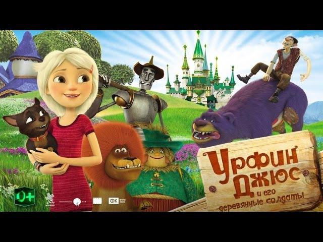 Обзор мультфильма Урфин Джюс и его деревянные солдаты