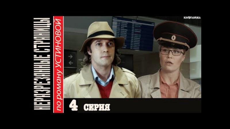 Неразрезанные страницы. 4 серия HD (2015). Детектив, сериал.