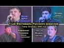 1 ый Фестиваль Русского Шансона Театр Эстрады