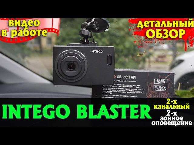 Детальный обзор INTEGO BLASTER (меню, комплектация, настройка, примеры видео и работы)