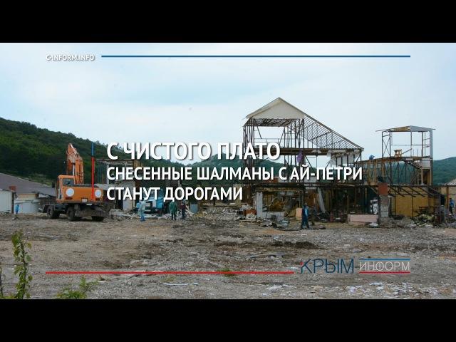 Шалманы с Ай-Петри станут дорогами Крыма