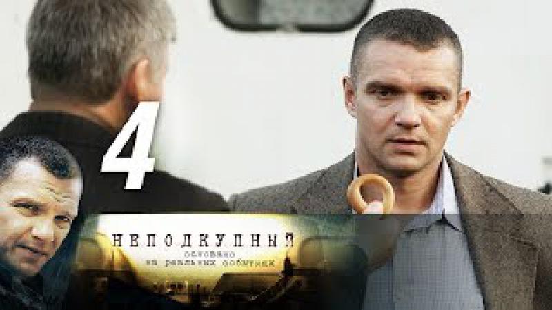 Неподкупный. Серия 4 - Криминальный сериал (2015)