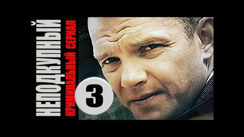 Неподкупный 3 серия,криминальный сериал 2015