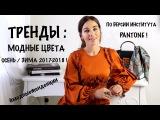 ТРЕНДЫ: ТОП 10 МОДНЫХ ЦВЕТОВ ПО ВЕРСИИ ИНСТИТУТА PANTONE ОСЕНЬ/ЗИМА 2017-2018!