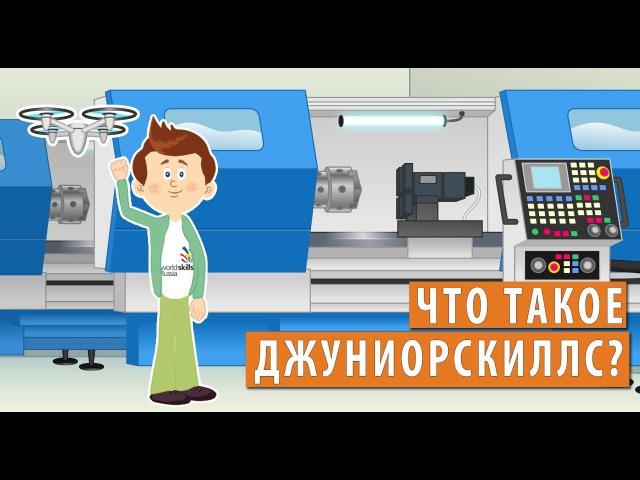 Что такое джуниорскиллс? - мультфильм Калейдоскоп Профессий / спецвыпуск juniorskills