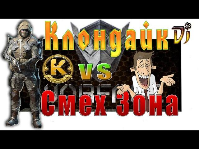 🔴Warface.☛ КВ. Клондайк vs Смех_Зона