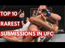 TOP 10 - Rarest Submissions in UFC History