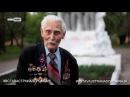 Ветеран ВОВ, который попал в список «Миротворца»: Горжусь тем, что я гражданин ДНР