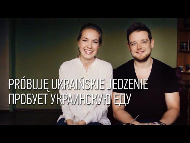 Пробует на вкус украинскую ЕДУ БЕСЦЕННАЯ РЕАКЦИЯ Próbuję Ukraińskie JEDZENIE смотреть онлайн без регистрации