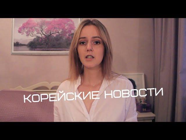 КОРЕЙСКИЕ НОВОСТИ: G-DRAGON УПАЛ, ПЛОХОЙ БУРГЕР, МИСС КОРЕЯ 2017