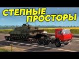 Будни дальнобойщика в ETS 2 - Начало большого путешествия! Краснодар - Ростов, КАМА...