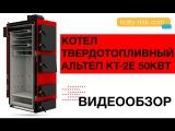 Котел твердотопливный Альтеп КТ-2Е 50КВТ видео обзор