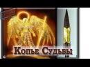Древнее пророчество свершилось Самые священные артефакты История Копья судьбы