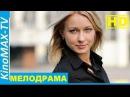 БУДУ ВЕРНОЙ ЖЕНОЙ /Русские фильмы