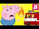 Свинка Пеппа мультик. Новые серии. Пожарная Машина! Peppa Pig