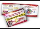 Информационная безопасность личности (Научи хорошему - лекция 1)