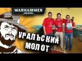 FFH Новости Уральский Молот - 2017