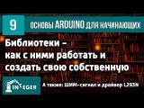 #9  Создание библиотек Arduino (драйвер двигателей L298N и ШИМ сигнал) Основы Arduino для на...