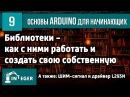 9 Создание библиотек Arduino (драйвер двигателей L298N и ШИМ сигнал) - Центр РАЗУМ Омск