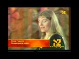 Анна Герман - Когда Цвели Сады