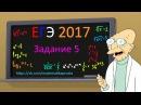🔴 Разбор задания 5 ЕГЭ 2018 математика профильный уровень