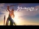 Moonlight Blade (KR) Final CBT All Classes Flying Trailer