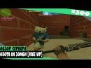Counter-Strike 1.6:Зомби сервер ~Охота на Зомби~ [Free Vip] 300 cерия [ВИПАДМИНБОСС]