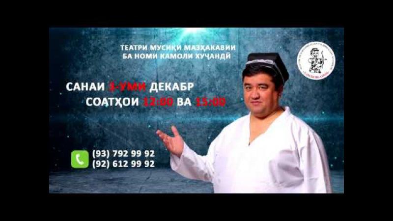 Реклама Хандинкамон 3 - декабр соати 12 00 ва 1500