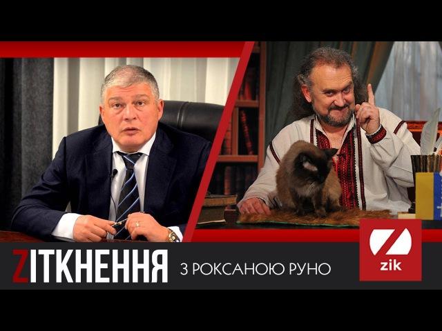 Zіткнення з Роксаною Руно Сашко Лірник vs Євген Червоненко