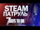 Steam Патруль 7 Days to Die