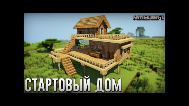 Стартовый дом С НУЛЯ в МАЙНКРАФТ 2 ЭТАЖА Minecraft КАК ПОСТРОИТЬ КРАСИВЫЙ ДОМ