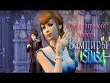THE SIMS 4 Vampires Gameplay/Обзор Игрового набора Вампиры /Новости игры The Sims 4