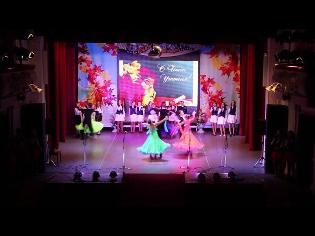 ТСК Аэлита и Муромская фабрика звезд поздравляют педагогов с Днем учителя